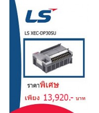 LS XEC-DP30SU ราคา 13920 บาท