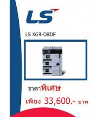 LS XGR-DBDF ราคา 33600 บาท