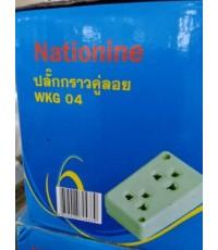 ปลั๊กกราวด์คู่ลอย NATIONINE WKG 04 ราคา35บาท