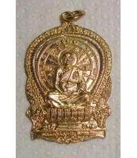 หลวงปู่ทองคำ ฐิตวณฺโณ รุ่นไทยช่วยไทย วัดท่าทอง อุตรดิตถ์ 2541