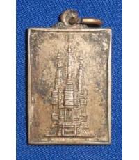 เหรียญสันติเจดีย์อาณาจักรหุบผาสวรรค์ ตุลาคม 2519