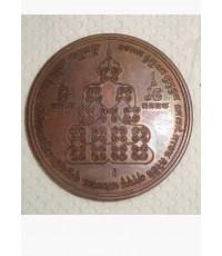 เหรียญพระพุทธนิมิต ที่ระลึกหลวงปู่พระครูอุทัยธรรมกิจ (ตี๋ ญาณโสภโณ) วัดหลวงราชาวาส