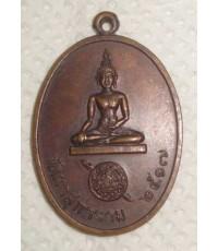 เหรียญวัดผาสุการาม ๒๕๑๗ หลัง พระมงคลเทพมุนี