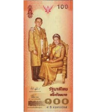 ธนบัตรที่ระลึกเฉลิมพระเกียรติฉลองสิริราชสมบัติครบ 60 ปี