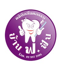 Logo คลินิกทันตกรรม บ้าน ฟ.ฟัน