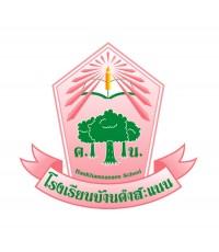 Logo โรงเรียนบ้านคำสะแนน