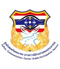 Logo ศูนย์ปลอดภัยคมนาคม (ภาคการมีส่วนร่วมของประชาชน)