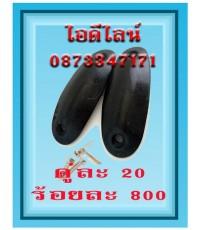 เหล็กชิดเท้า-แบบหลังเ่ต่า-เกือกม้า-ซิ่งผ้า-ยางรัดข้าเท้า-ขายชุดรด.ขายส่งและปลีกส่งทั่วไทย