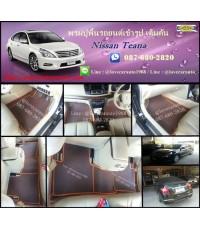 ผ้ายางปูพื้นรถยนต์ Nissan Teana