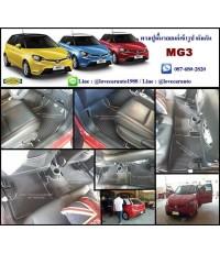 ผ้ายางเข้ารูปรถยนต์ราคาถูกส่งฟรี MG 3 ลายธนูสีดำขอบเทา