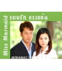 kr051 Miss Mermaid รอยรักแรงแค้น 10 แผ่น DVD พากษ์ไทย