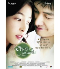 kr213 ลิขิตรัก มิเคยลืม Love Phobia ซับไทย 1 แผ่นจบ