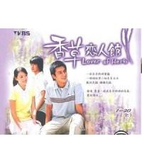 tw023 Love of Herb พากษ์ไทย 3 แผ่นจบ