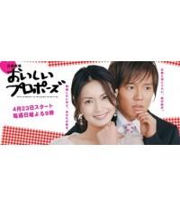 jp017 Oishi Proposal ซับไทย 5DV