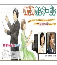 jp033 Nodame Cantabile (วุ่นรักนักดนตรี) 6 DVD ซับไทย