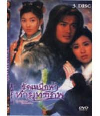 ch082 รักเหนือฟ้าท้ายุทธภพ 2 DVD
