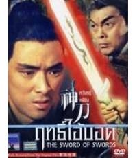 ch260 ฤทธิ์ไอ้บอด DVD 1 แผ่นจบ พากษ์ไทย
