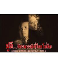 ch273 ปูยี จักรพรรค์ที่โลกไม่ลืม DVD 3 แผ่น พากษ์ไทย