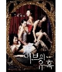 kr302 Temption of EVE ( 4 สาวร้อน รักปราถนา ) ซับไทย DVD 2 แผ่นจบ 70.00