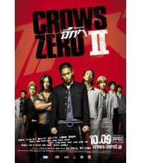The Crows Zero 2 - เรียกเขาว่าอีกา 2 (1 DVD) ซับไทย **ชุน โอกุริ,โนบูอากิ คาเนโกะ,ฮารูม่า มิอูระ