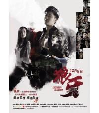 Legendary Assassin - เพชฌฆาตเขี้ยวหมาป่า (1 DVD) เลือกภาษาได้