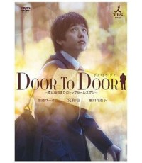 Door to Door (1 DVD) ซับไทย **Ninomiya Kazunari วง Arashi**