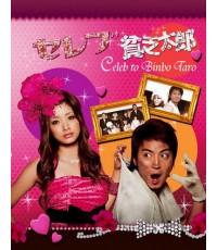 Celeb To Binbo Taro - สวยไฮโซกับนายกระจอก (4 V2D) พากย์ไทย