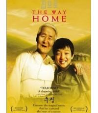 The Way Home คุณยายผม...ดีที่สุดในโลก (1 DVD) เลือกภาษาได้