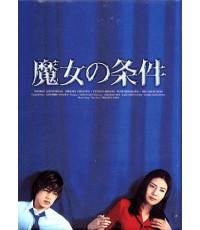 Majo no jouken (Forbidden Love) (6 DVD) ซับไทย