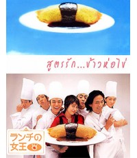 The Queen Of Lunchtime Cuisine - สูตรรักข้าวห่อไข่ (6 DVD) ซับไทย