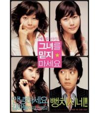 Too Beautiful To Lie หนุ่มเซ่อซ่ากับสาว 18 มงกุฏ (1 DVD) พากย์ไทย
