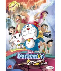 Doraemon : ตะลุยแดนปีศาจ 7 ผู้วิเศษ 1 DVD มาสเตอร์