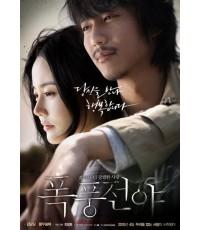 Lover Vanished - รักสุดท้ายที่หายไป (1 DVD) ซับไทย **RU INDY คิมนัมกิล ซองยูริ พระเอก Bad guy**