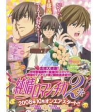 Junjou Romantica Season2 (6 DVD ซับไทย) Yori