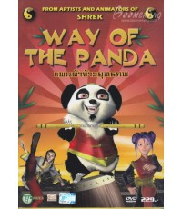 Way Of The Panda(The Prodigy) แพนด้าจ้าวยุทธภพ [Master พากย์ไทย/บรรยายไทย]