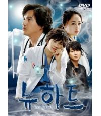 New Heart (6 V2D) พากย์ไทย **จีซอง,คิมมินจอง,ลีจีฮุน แสดงนำค่ะ**