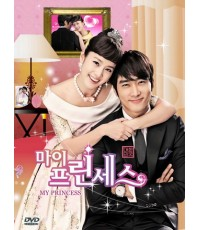 My Princess  (8DVD) ซับไทย  **ซงซึงฮอน+คิมแทฮี  แสดงนำ  จบค่ะ**