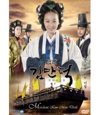 The Great Merchant Kim Man Deok  (8 V2D) **ซับไทย โดย DVD2SHOP  จบค่ะ**