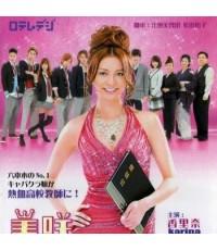 Misaki No.1  (5 DVD)  ซับไทย  **จบค่ะ**