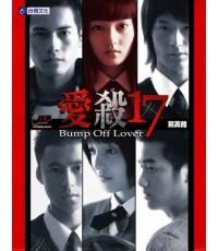 Bump Off Lover (4DVD) ซับอังกฤษ
