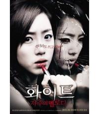 White - Cursed Melody  (1 DVD)  ซับไทย R-U-Indy ภาพยนตร์สยองขวัญ เขย่าขวัญ ลึกลับ