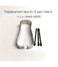 หัวปากกา S pen Note5 ของแท้!! (N920) สีดำ [ส่งฟรี]