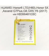 แบตเตอรี่แท้ HUAWEI รหัส HB396481EBC รุ่น Honor6 LTE(H60),Honor 5X,Ascend G7Plus,G8,GR5,Y6 (ส่งฟรี)