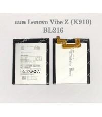 แบตเตอรี่ Lenovo Vibe Z (K910) รหัส BL216 ส่งฟรี!