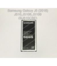 แบตเตอรี่ แท้ Samsung Galaxy J5 ปี2016 (J510,J5108,J5109/EB-BJ510CBE) 3100 mAh (ส่งฟรี)