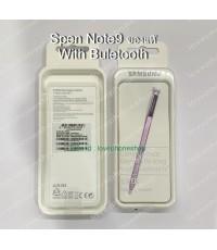 ปากกา Spen Note9 (์N960) With Bluetooth สีม่วง(Pulple) ของแท้!! [ส่งฟรี]