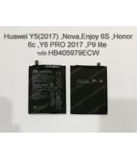 แบตเตอรี่แท้ Huawei Y5(2017) ,Nova,Enjoy 6S ,Honor 6c ,Y6 PRO 2017 ,P9 lite รหัส HB405979ECW (ส่งฟรี