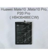 แบตเตอรี่แท้ Huawei Mate10 ,Mate10 Pro, P20 Pro รหัส HB436486ECW (ส่งฟรี)