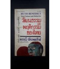 วัฒนธรรมและพฤติกรรมของไทย