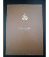 การแต่งกายไทย วิวัฒนาการจากอดีตสู่ปัจจุบัน
